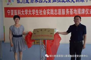 星语家园与宁夏医科大学共建大学生青年志愿者服务基地揭牌仪式