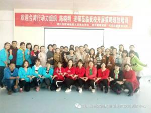 台湾行动力组织陈晓明老师莅临我机构开展策略规划培训