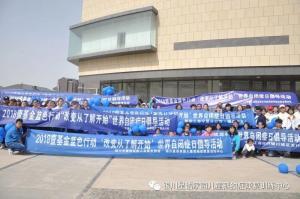 """银川星语家园儿童孤独症康复训练中心举办第十一个""""世界自闭症日—改变从了解开始""""公益倡导活动"""